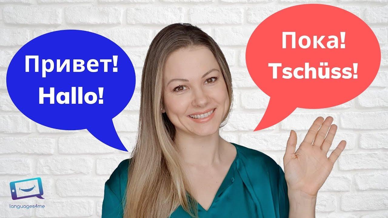 Hallo Auf Russisch