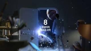 Samsung Galaxy S8 teaser#2
