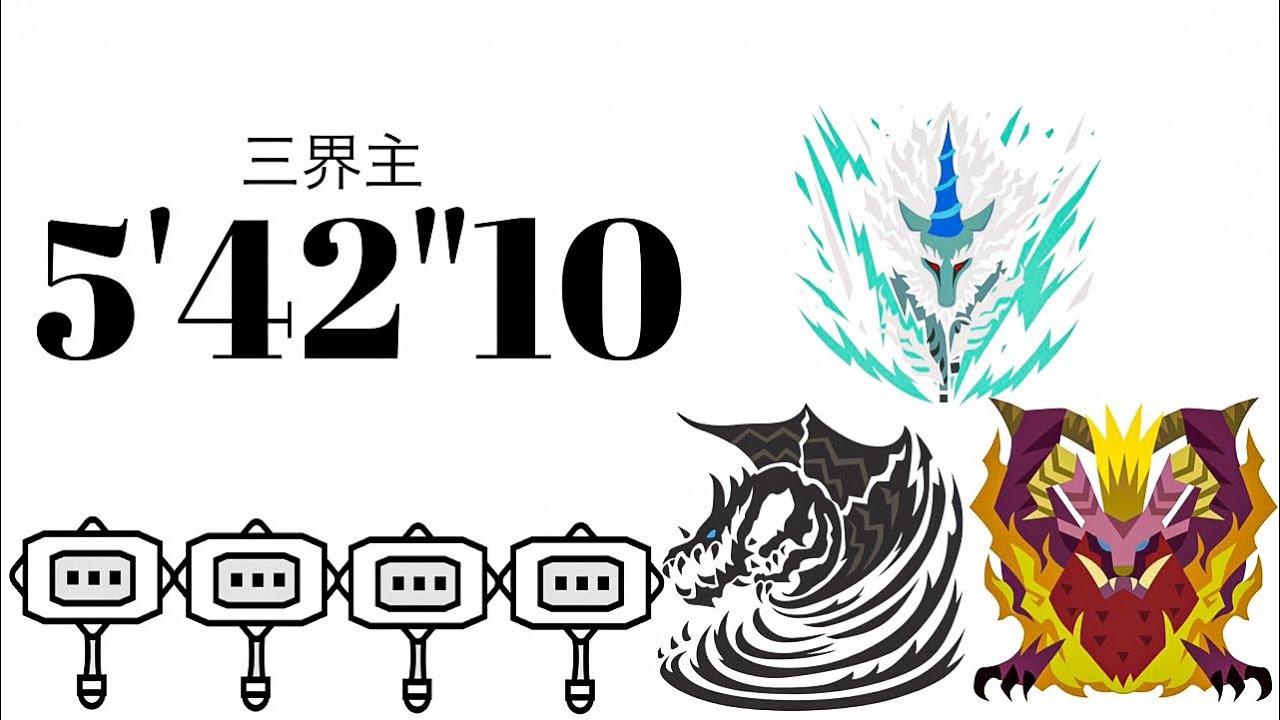 "MHWI キリン/クシャルダオラ/テオテスカトル ハンマー×4 5'42""10 三界主/We Three Kings Aerial Hammer×4"