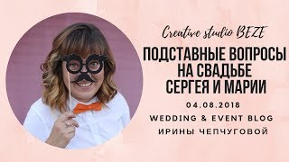 Видео прикол на свадьбе Ведущая Ирина Чепчугова