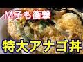 グルメ動画ブログ 三重県志摩市 絶品あなご料理のみきや食堂
