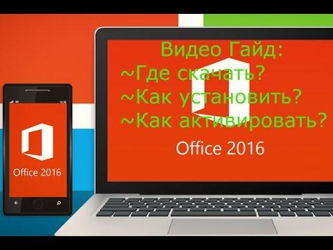 Microsoft предлагает скачать пробную версию office 2016 всем желающим.