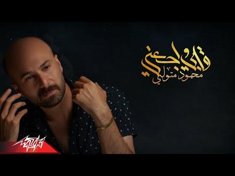 Mahmoud Metwally - Alby Wagany | Official Lyrics Video - 2021 | محمود متولي - قلبي واجعني