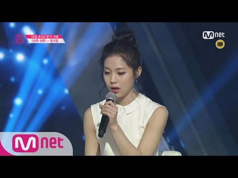 [Produce 101] 1:1 EyecontactㅣYoon Seo Hyung - Tashannie ♬Day by Day @ P.E(VOCAL) EP.07 20160304