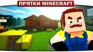 КАК УБИТЬ СОСЕДА? ХИТРАЯ ЛОВУШКА!! ПРИВЕТ СОСЕД - Hello Neighbor Minecraft Roleplay