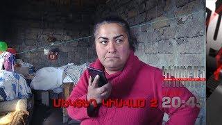 Kisabac Lusamutner anons 01.03.18 Mektegh Kisvats 2