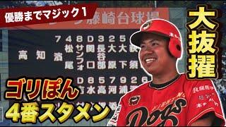 優勝目前で4番DHゴリぽん!独立リーグ初スタメンの快挙