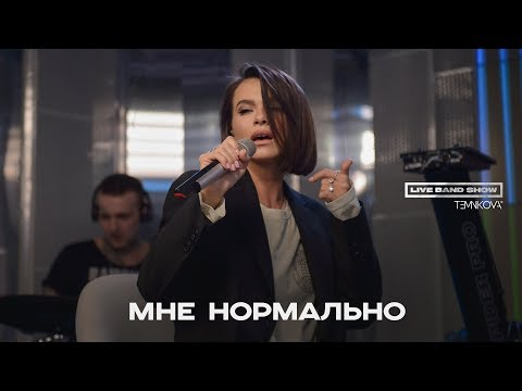 Елена Темникова LIVE BAND SHOW - Мне нормально / Авторадио