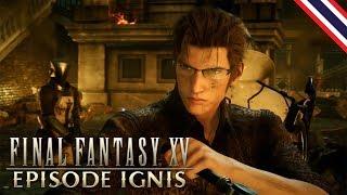 Episode Ignis Final Fantasy XV - ถึงคราวพ่อบ้านอิคนิสออกโรง (ไทย)
