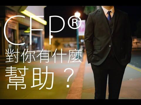 CFP®/AFP(認證理財規劃顧問)證照對你有什麼幫助? - YouTube