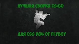 лучшая сборка css v84 модели из кс го m4a1 s cyrex ak 47 vulcan awp assimov