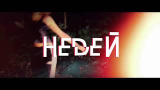 DARA - Nedei (Official HD Audio) + Lyrics / ДАРА - Недей (Официално HD аудио) + ТЕКСТ
