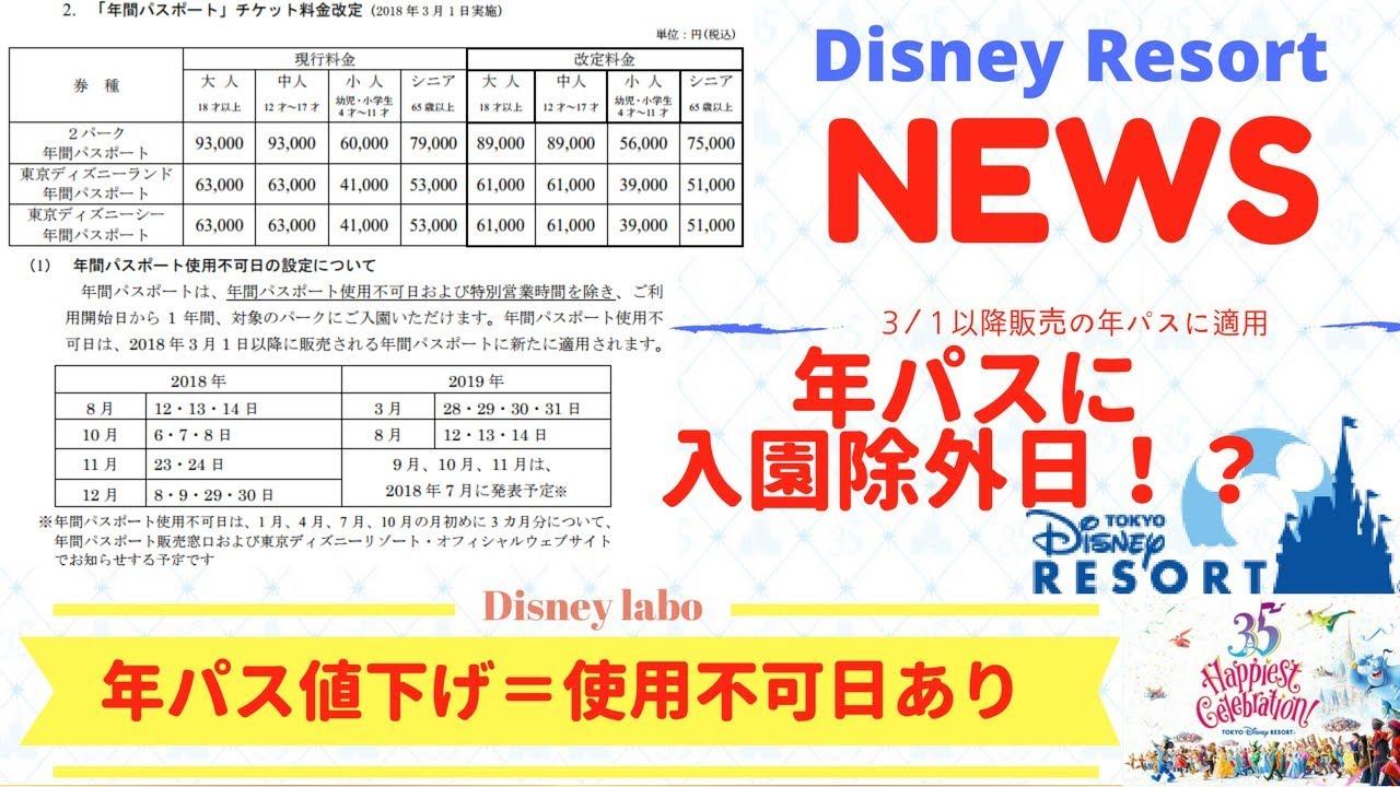 ディズニー年間パスポート値下げ使用不可日追加 - youtube