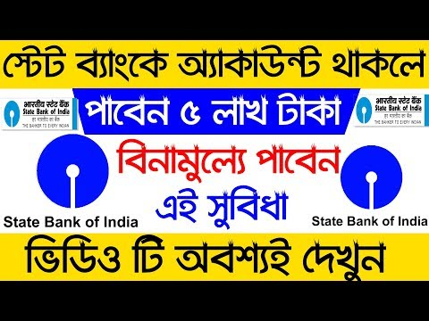 Big Banking News Today | State Bank Of India Will Give 5 Lakh Rupees To ...