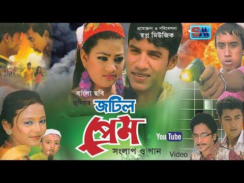 Jotil Prem । জটিল প্রেম । Bangla Comedy Video