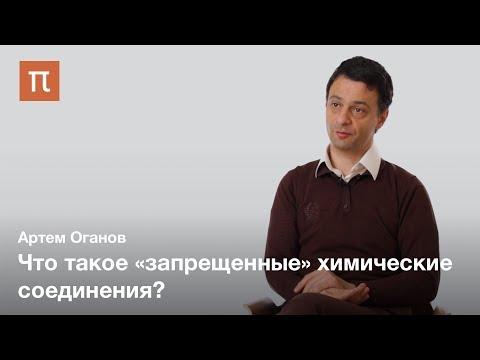 Открытие рекордно высокотемпературного сверхпроводника — Артем Оганов