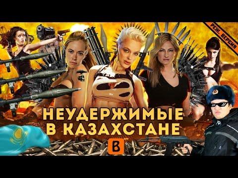 видео: [BadComedian] - Женские НЕУДЕРЖИМЫЕ: Миссия Казахстан
