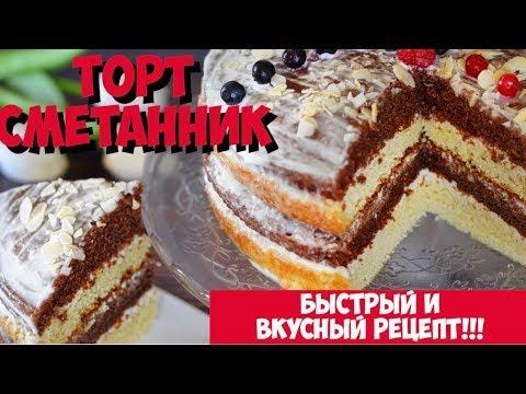 Торт СМЕТАННИК | ОЧЕНЬ Вкусный рецепт | Торт из сметаны (сметанный торт)