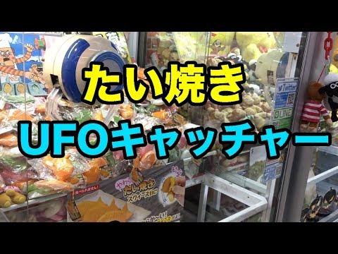たい焼きスクイーズのUFOキャッチャーでポロポロGET! - YouTube