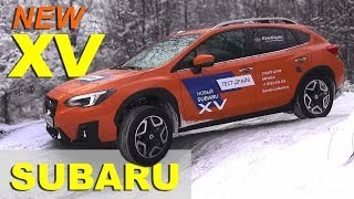 SUBARU XV 2017 - ТЕСТ ДРАЙВ Александра Михельсона / Новый Субару XV обзор