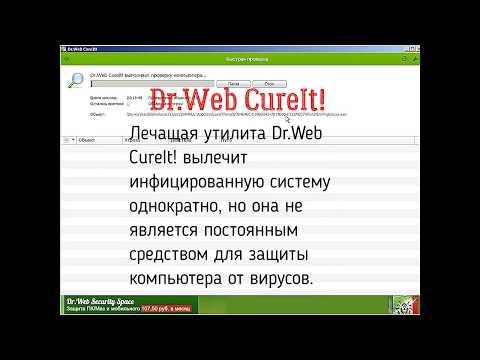 Скачать Dr.Web CureIt! Найти и очистить компьютер от вирусов!