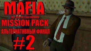 Mafia: The City of Lost Heaven. Mission Pack 1.2. Прохождение. #2.(Магазин игр Steambuy: http://bit.ly/1DmvvZW Ссылка на плейлист: http://bit.ly/1AwhwdJ Прохождение неофициального дополнения Mission..., 2015-03-29T10:12:39.000Z)