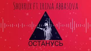 SHOXRUX FT IRINA ABBASOVA ОСТАНУСЬ Official Music Version