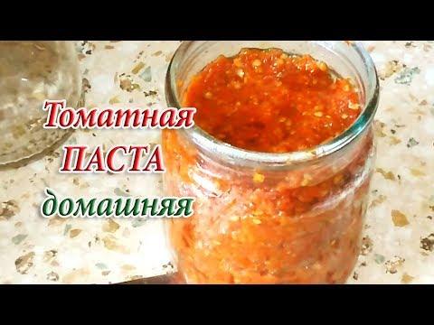 Домашняя Томатная паста / Простой рецепт