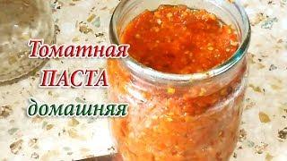 Томатная паста / Простой рецепт