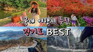 국내여행지추천#8 경기도 가볼만한곳 베스트/서울 근교 …