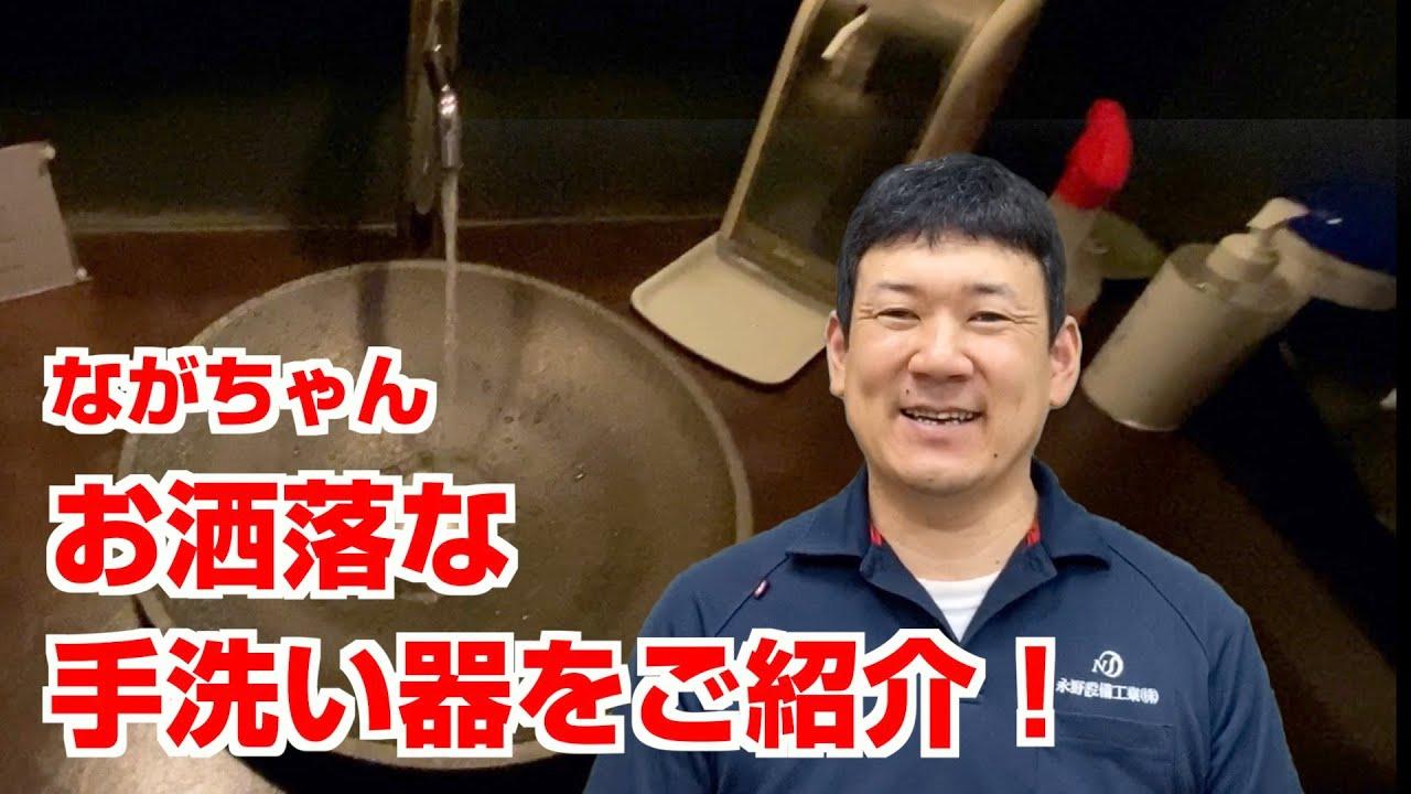 【水道職人ながちゃん】ながちゃんがお洒落な手洗い器をご紹介します!