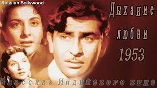 Классика Индийского кино Дыхание любви (1953)