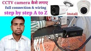 How to CCTV camera proper install ।। ewc ।। CCTV camera Planted