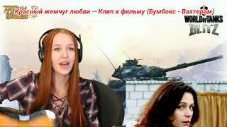 Красный жемчуг любви — Клип к фильму (Бумбокс - Вахтерам)