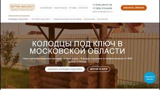 Колодцы под ключ в Московской области