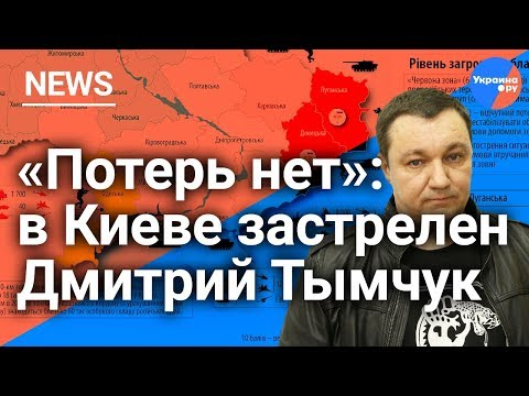 В Киеве застрелен