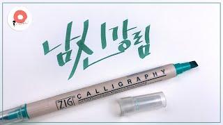 손글씨 강좌 / 여신강림 제목 따라 써보기 / 만화제목…
