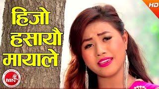 New Nepali Lok Dohori | Hijo Hasayo Mayale - Raj Bishwokarma & Sushma Pariyar | Ft.Arjun & Aarushi