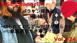 ViSE CLOTHiNGオフィシャル動画配信チャンネルvol.124! 実録!ViSEスペ...