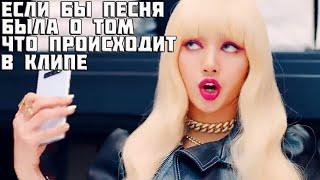 Kill this love Если Бы Песня Была О Том Что Происходит В Клипе