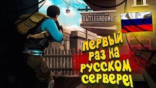 ПЕРВЫЙ РАЗ НА РУССКОМ СЕРВЕРЕ! - Battlegrounds