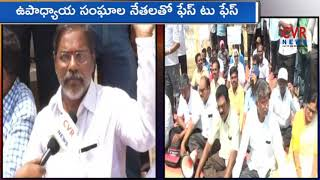 Teachers Union Protest at Nalgonda DEO Office over Teachers'backdoor transfers'