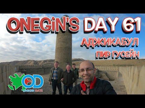 Onegin's Day 61 Аджикабул. Пир Гусейн ханакя / Hacıqabul. Pir Hüseyn Xənəgah