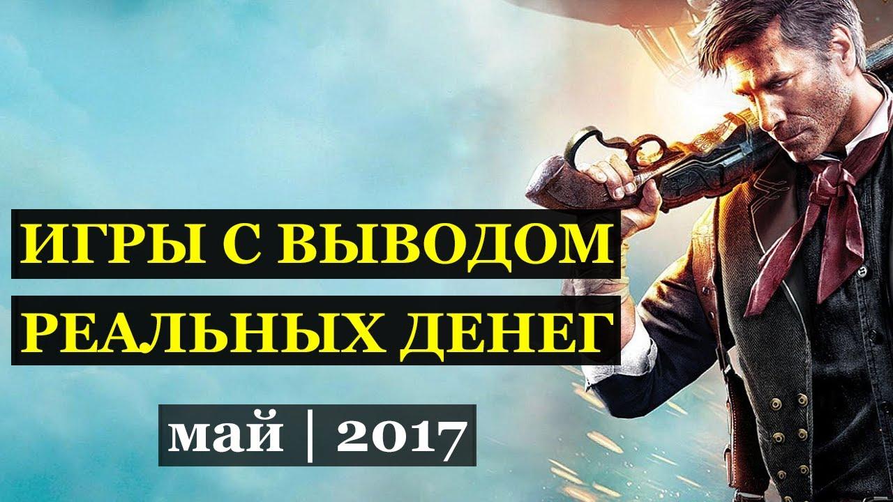 игры с выводом денег без баллов 2017 выставка АМЕРИКАНСКИЙ КОКЕР