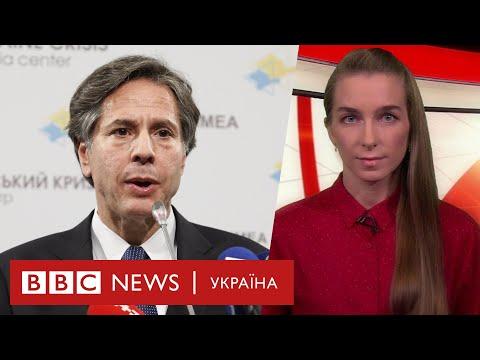 Чи вигідний Україні новий держсекретар США. Випуск новин 23.11.2020