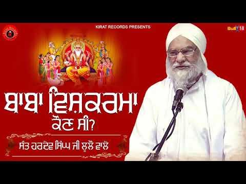 Baba Vishvakarman Ji Kon C - New Video 2018 | Sant Hardev Singh Ji Lulo Wale | Kirat Records