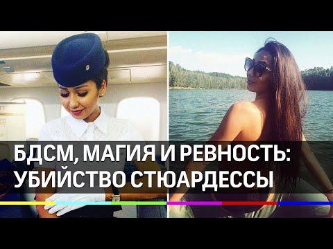 БДСМ, магия и ревность: тайны убийцы стюардессы в Новой Москве