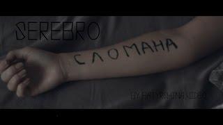 Serebro - Сломана [ fan video | Batyrshina Video ]