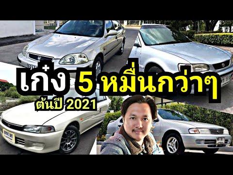 รถเก๋ง ราคา 5 หมื่นบาท กว่าๆ ต้นปี 2021