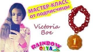 МЕДАЛЬ из резинок на рогатке от подписчицы Victoria Вoe | Medal Rainbow Loom Charm